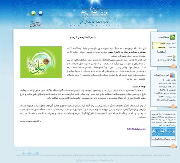 سایت مناظره خلافت و احادیث اهل تسنن - http://monazere.ir
