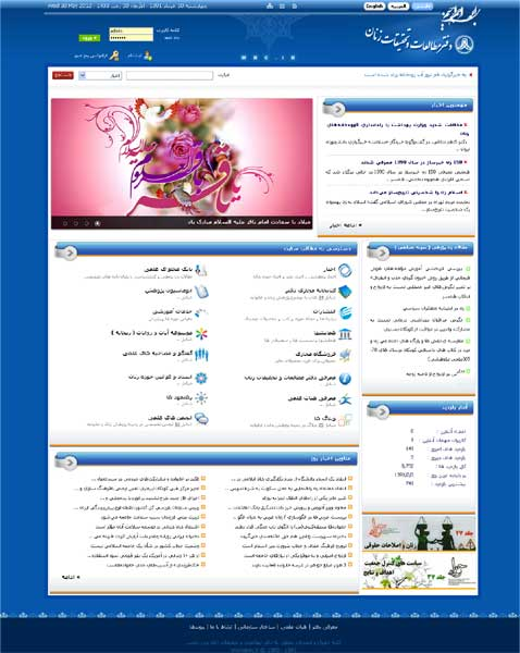 سایت دفتر مطالعات و تحقیقات زنان - http://wrc.ir