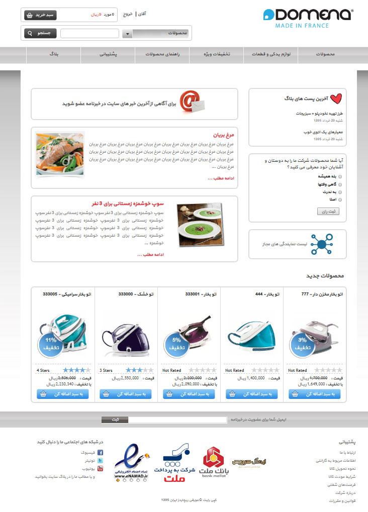 سایت محصولات لوازم خانگی دومنا - domena.ir