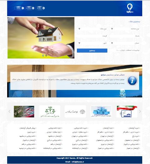 سایت جستجوی املاک سراجو - www.saraju.ir