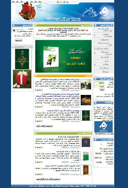 سایت موسسه فرهنگی قرآنی نورالثقلین - http://salamquran.ir