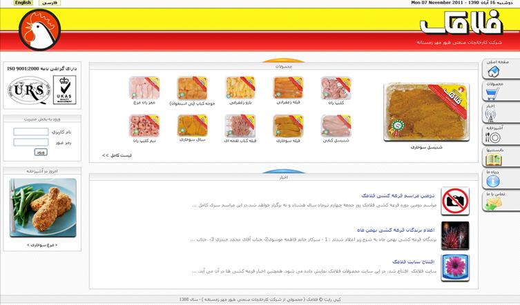 سایت شرکت کارخانجات صنعتی طیور مهر زمستانه - http://falamak.net