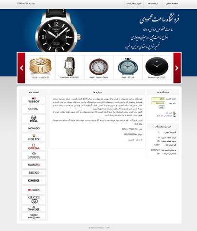سایت فروشگاه ساعت فروشی محمودی - http://mahmoodiwatch.ir